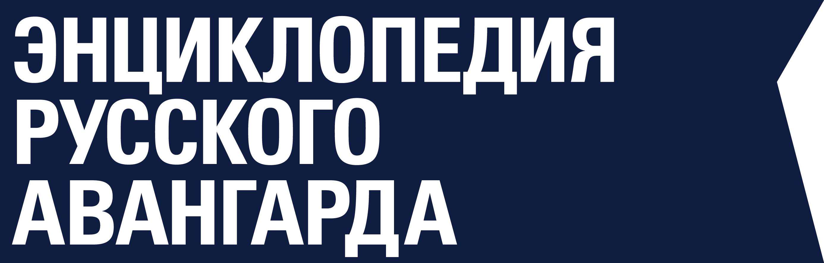 Энциклопедия русского авангарда